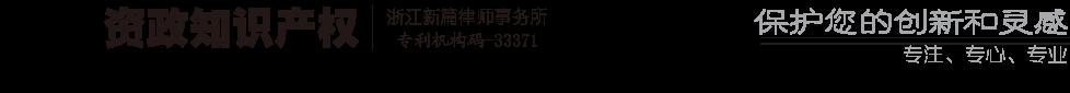 杭州资政知识产权咨询服务有限公司