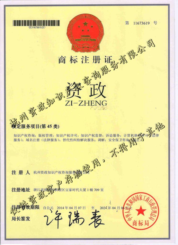 资政商标注册证书(文字)