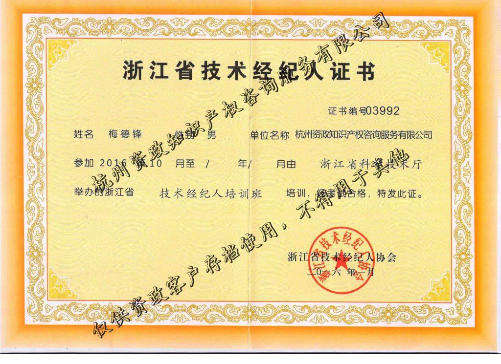 资政浙江省技术经纪人证书