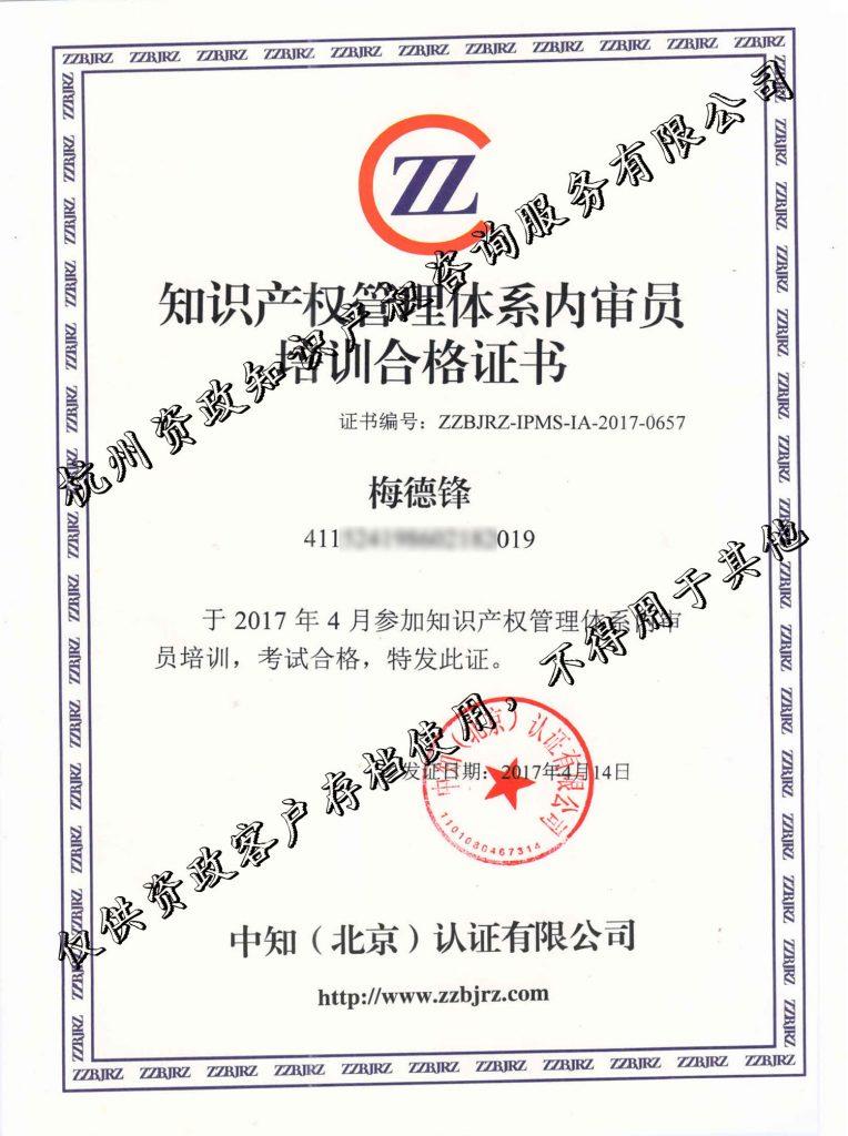 资政知识产权贯标内审员证书(梅德锋)