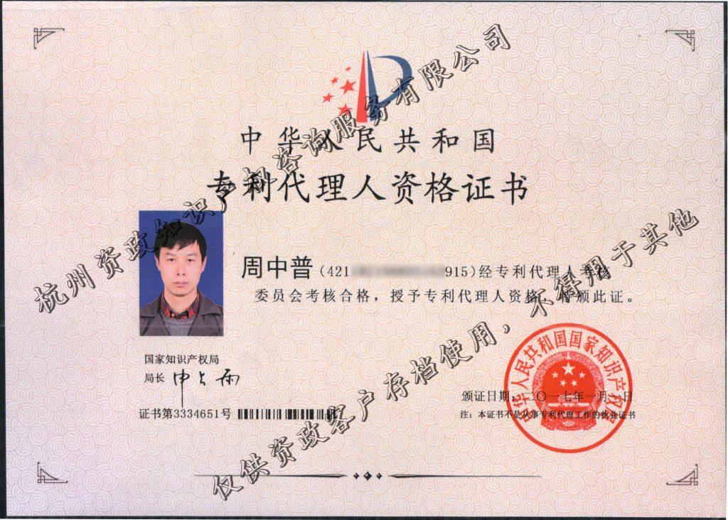 资政专利代理人证书(周中普)