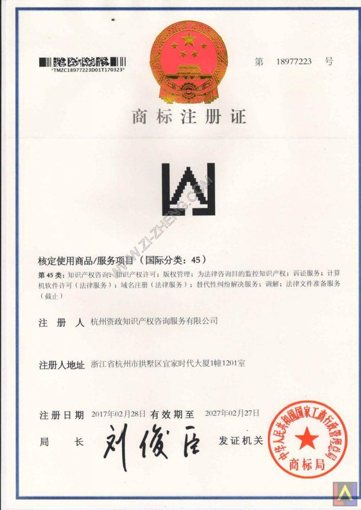 资政商标注册证书(图形)