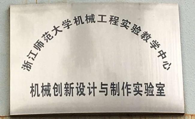 资政携手浙师大推进校园创新