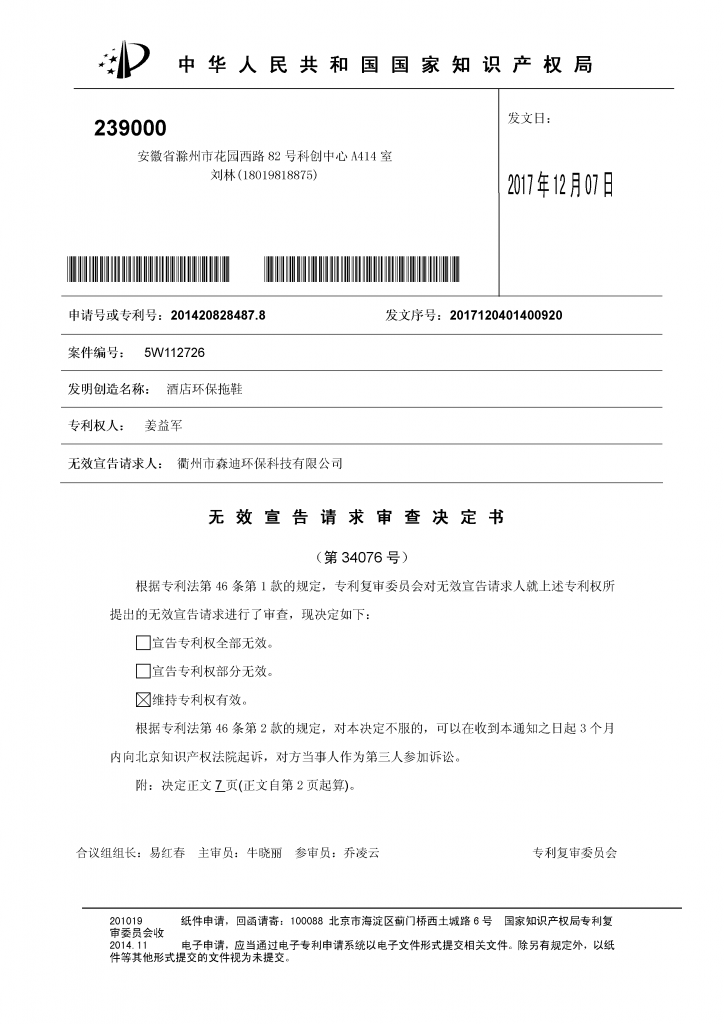 专利无效宣告答复:第5W112726号