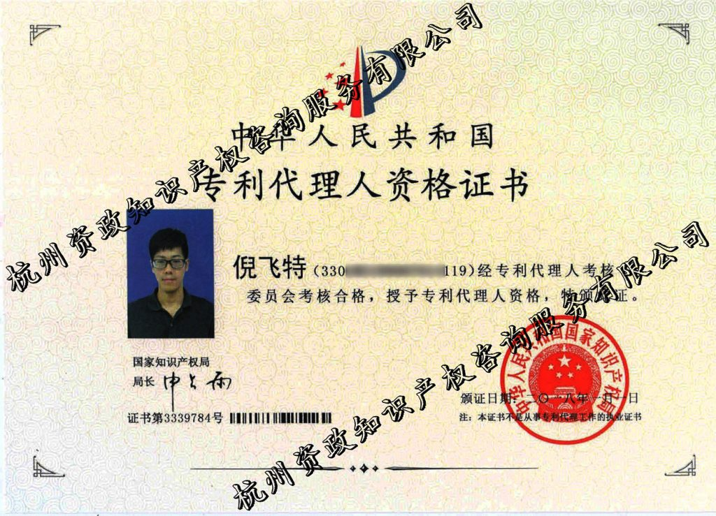 资政专利代理人证书(倪飞特)