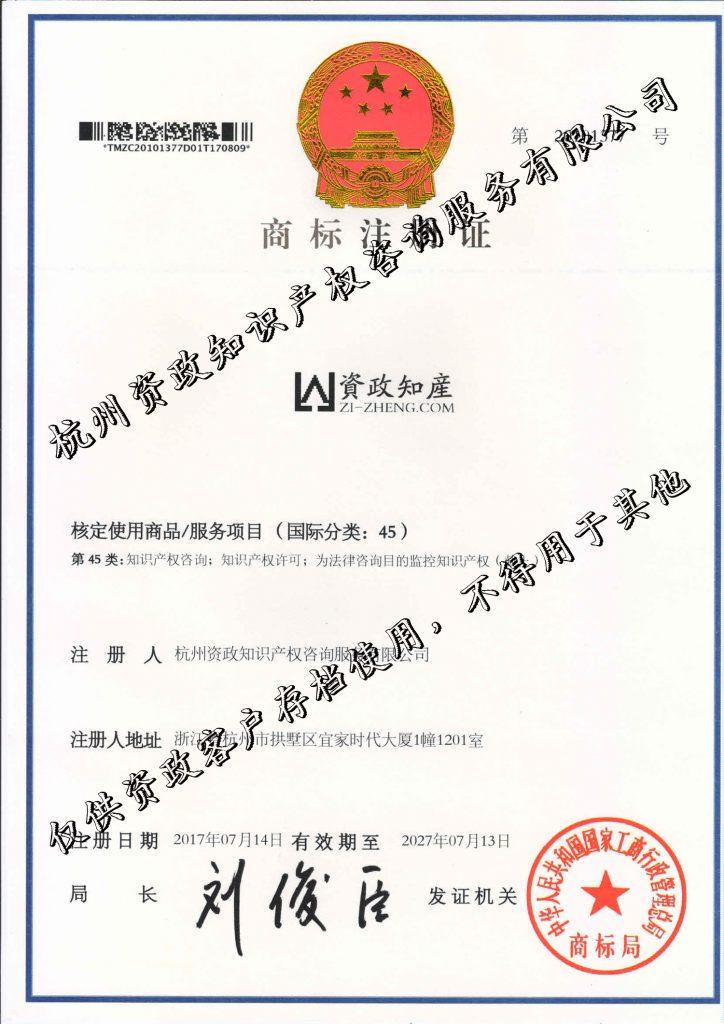 资政商标注册证书(整体)