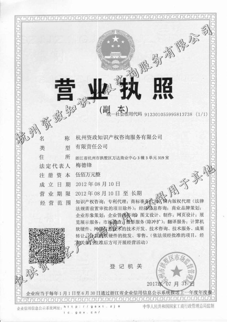 资政知识产权营业执照