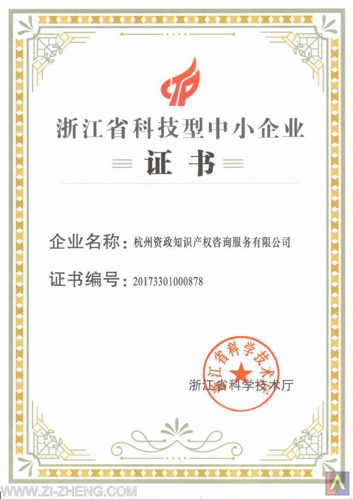 资政知识产权荣获浙江省科技型中小企业称号