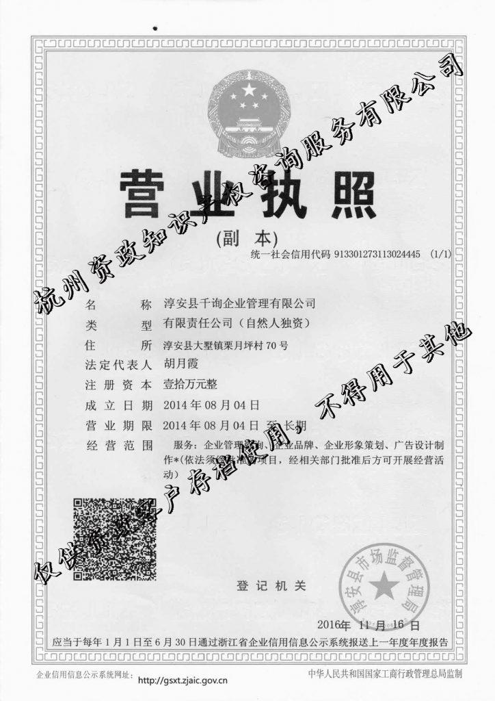 淳安县千询企业管理有限公司