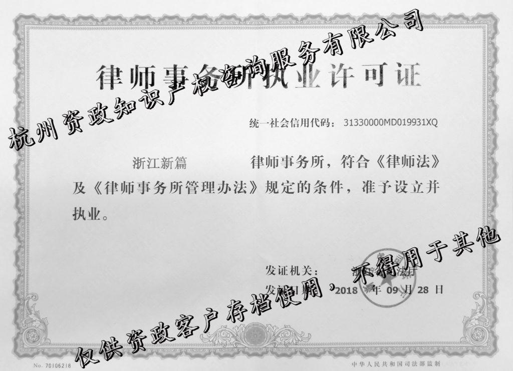 浙江新篇律师事务所