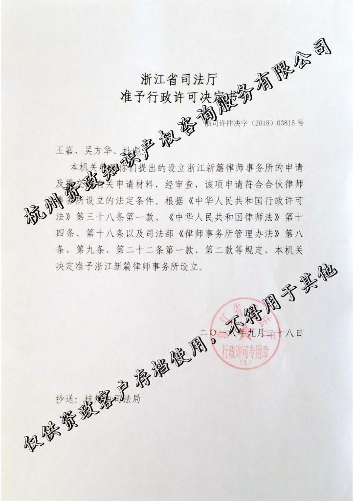 喜讯:资政旗下新篇律师事务所成立