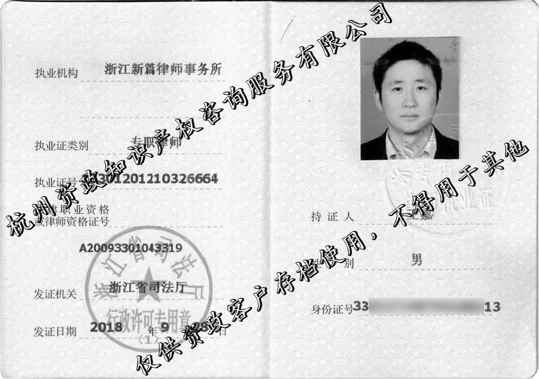资政律师执业证(王嘉)