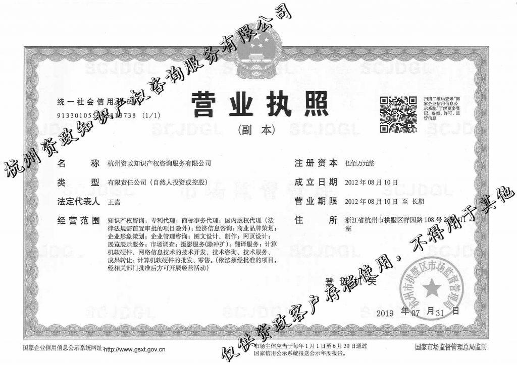 资政知识产权执照