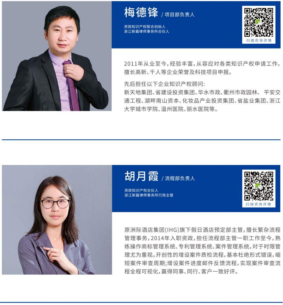 资政知识产权专业团队