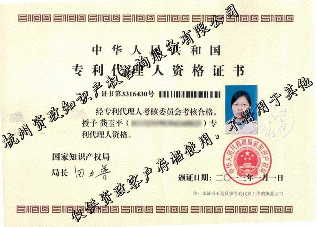 资政专利代理人证书(龚玉萍)