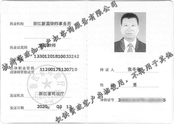 张冬尧律师