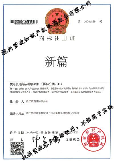 律所商标注册证(新篇)