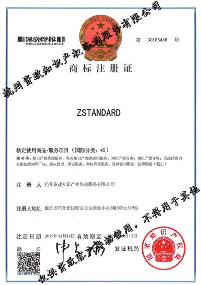 资政商标注册证书(zstandard)