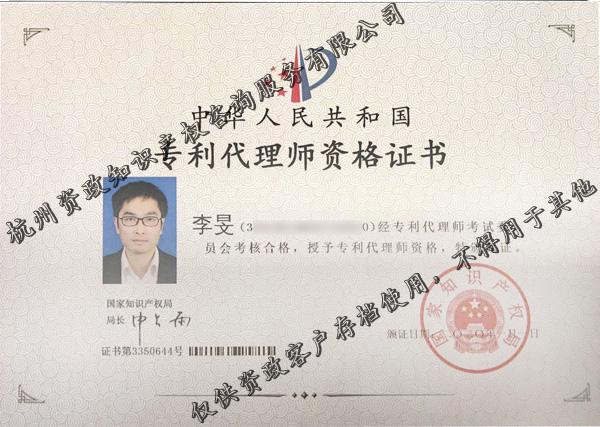 资政专利代理人证书(李旻)