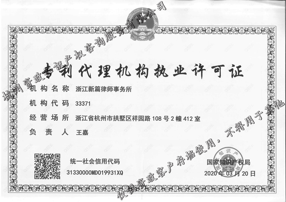 专利代理许可证