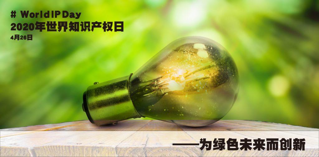 2020,为绿色未来而创新