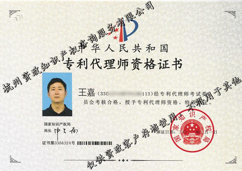 资政专利代理人证书(王嘉)
